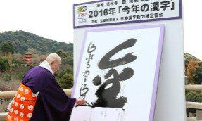 """【京都】日本的""""年度汉字""""为何要选在京都清水寺揭晓?"""