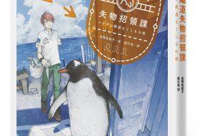 《企鹅铁道失物招领课》一间藏有企鹅的日本车站?不愿忘记的、不想记住的,他们都为你悉心保管