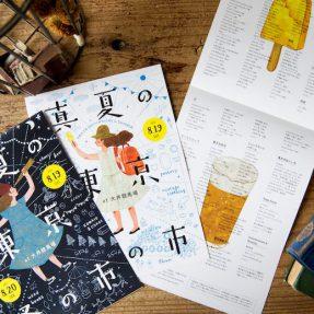 【东京必逛】「东京蚤之市」特別版,史上最大规模跳蚤市场「真夏的东京蚤之市」品川登场