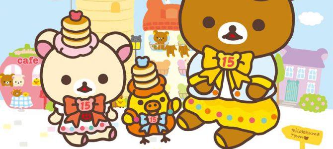【期间限定】拉拉熊15周年展「欢迎来到拉拉熊小镇」池袋西武登场