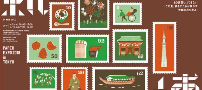 2日限定「纸博」移师东京,聚集世界各地纸品杂货及文具,纸迷必见