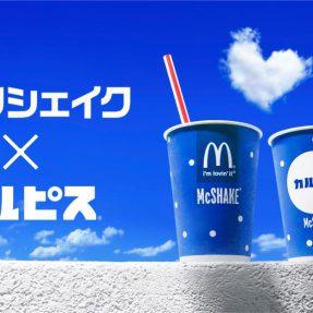 【日本必吃甜点】可尔必思奶昔!麦当劳期间限定青春盛夏冷饮