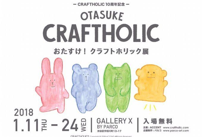 【涩谷必去】2018年1月CRAFTHOLIC宇宙人诞生10周年纪念展,同时贩售10周年限定商品
