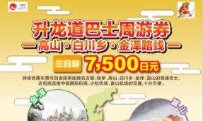 升龙道高速巴士一票到底,  日本中部北陆最佳旅行方式