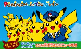 JR东日本今年夏季全新企划!皮卡丘主题列车7月15日亲子同游岩手宫城可爱上路