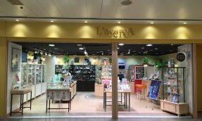 【名古屋Central Park 购物】L'acercA钟表店