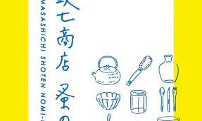 【东京大阪必逛】中川政七商店首次「蚤之市」东京大两地展开,快来找好货捡便宜!