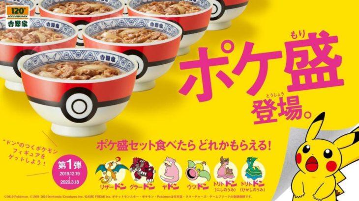 吉野家推出Pokemon宝可梦丼饭!有专用碗还附口袋怪兽