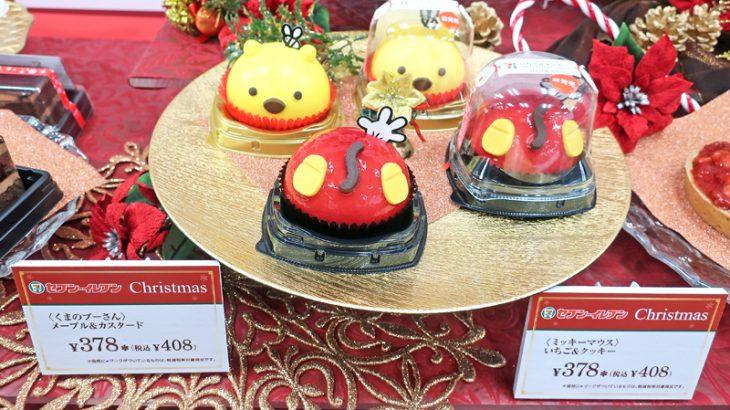 一人过圣诞必备!日本7-11推期间限定单人独享迪士尼圣诞蛋糕