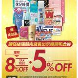 【优惠券】下载「札幌药妆」折价券!从北海道遍布全日本超好买优惠药妆店
