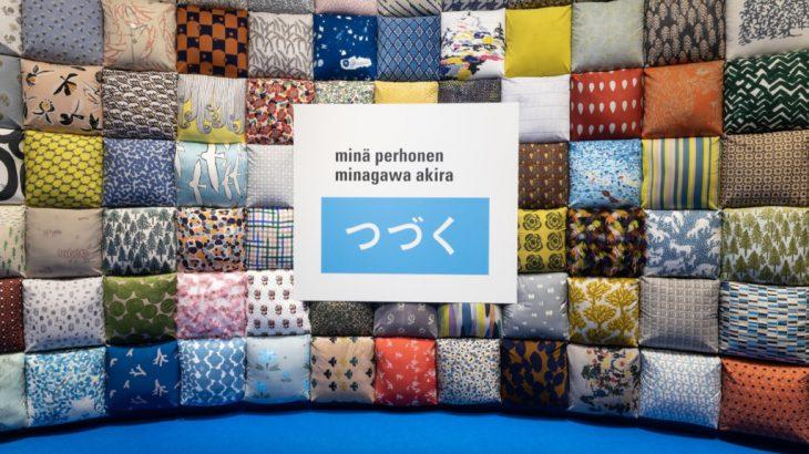 时尚设计大师皆川明「minä perhonen」25周年展览会,东京都现代美术馆登场