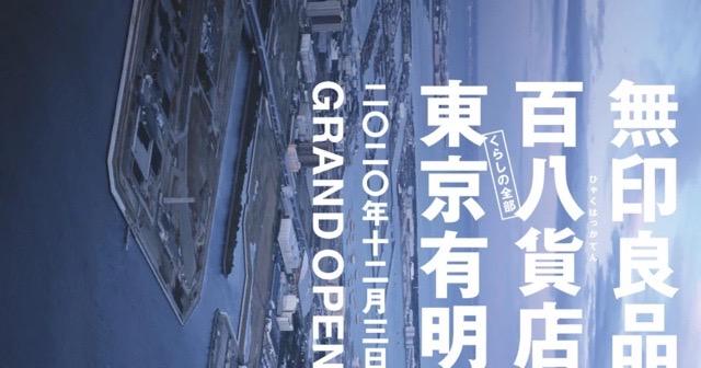 【东京】无印良品 东京有明:关东地区规模最大面积的MUJI卖场问世