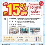 【优惠券】最受观光客欢迎药妆店amano天野药妆店