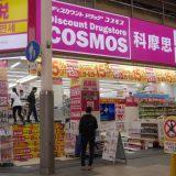 【优惠券】COSMOS科摩思药妆店 最多可享5%~7%折扣+免税8%优惠!