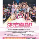 ViViNIGHT时尚秀活动介绍与推荐日本最热门美妆