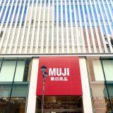 【东京银座】无印良品世界旗舰店+MUJI HOTEL 从银座向全世界传递无印良品的好感生活
