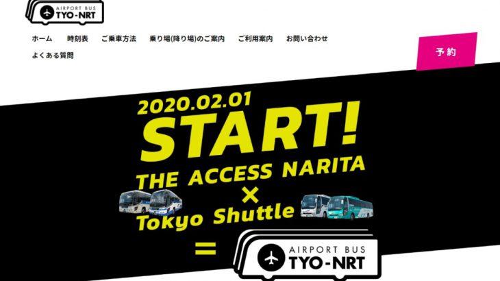 成田机场巴士线整合,TYO-NRT线单程1000日圆平价又便捷