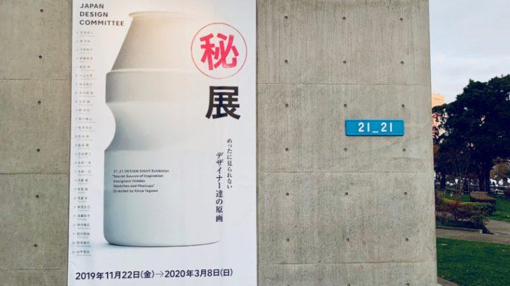 【东京】21_21 DESIGN SIGHT㊙展:难得一见的设计师原创画作