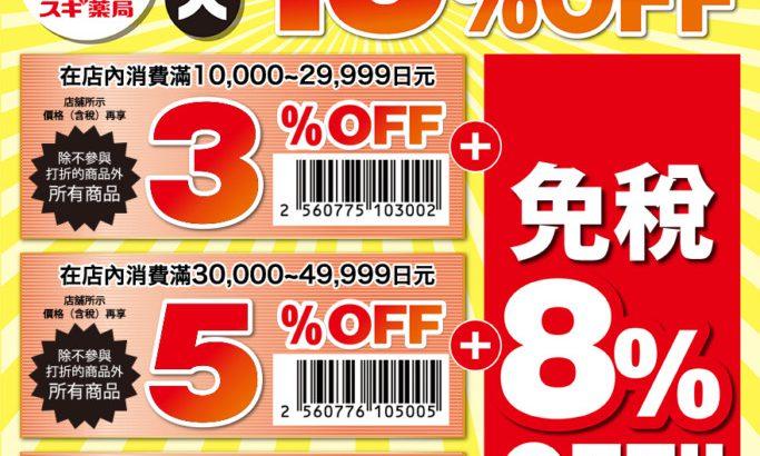 【东京 药妆店】SUGI药局进驻原宿站前全新开幕(有优惠券)