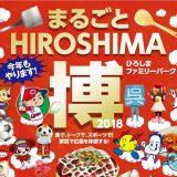 2018广岛博览会11月东京二子玉川盛大举行,广岛所有美味通通在这里!