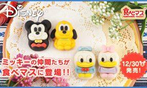 【必吃甜点】日本7-11推出迪士尼Q版和果子新年特別版,狗年主角布鲁托也登场咯