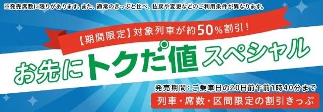 新干线半价!JR东日本推出早鸟优惠票