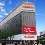 【日本购物 优惠券】Bic Camera 8%免税+7%折扣券!立刻下载!