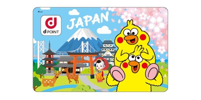 免费注册会员就能获得价值约2,000日圆好礼!?现在立刻加入备受瞩目的d POINT CLUB吧!