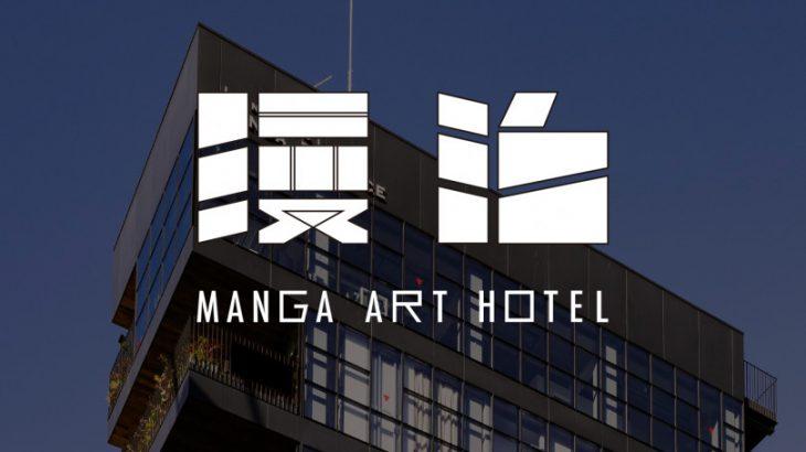 【东京住宿】住进神保町「MANGA ART HOTEL 」 埋首5000本漫画看整夜