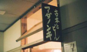 【札幌】满足畅饮与阅读的渴求:古书与啤酒「阿檀木」