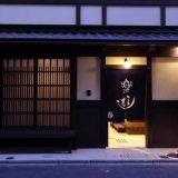 【京都】就是这家!2017年人气日式旅馆排行榜公布!「京町家 乐游」夺冠