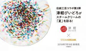【日本必买伴手礼】STEAM CREAM X 日本青森传统玻璃工艺 推出夏季数量限定蒸气乳霜礼盒