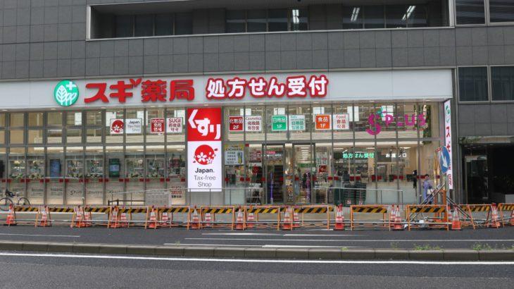 【名古屋】SUGI药局名駅北店:应有尽有,让你买到手软