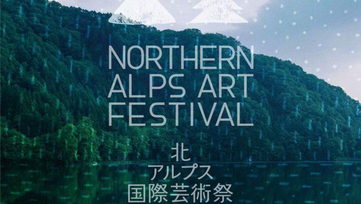 抢先直击!第二届「北阿尔卑斯国际艺术祭」2020年开展!皆川明担任视觉设计总监