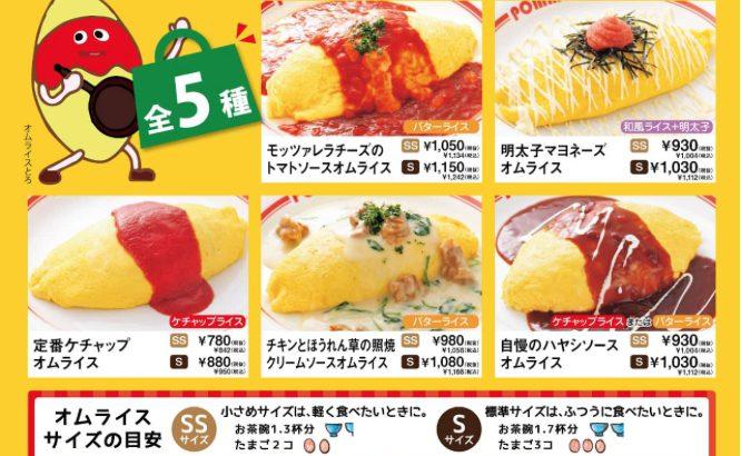 【在日居民看过来】最好吃的蛋包饭「ポムの樹」也开始提供外带服务啰!