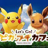 【粉丝必去】庆祝宝可梦新游戏上市,日本5大城市同步开设「Let's Go !皮卡・布」咖啡厅