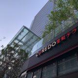 【东京最新】诚品生活进驻日本!日本桥COREDO室町TERRACE 2019年9月27日开幕
