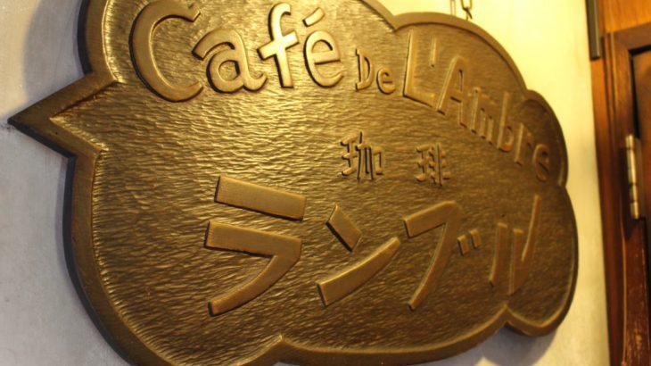 【东京】影响Blue Bottle Coffee创业,在银座必喝的经典冰饮:琥珀女王咖啡
