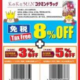 【优惠券】2018最新!KoKuMiN国民药妆店优惠券 8%+5% 快收藏!