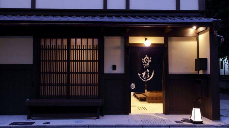 【京町家 乐游】京都旅游的全新选择!
