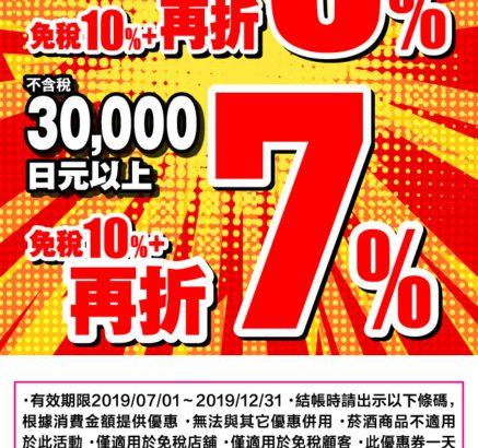 【大阪购物】货比多家这家最便宜!「COSMOS 科摩思」难波三丁目店 日本药妆爱好者的失心疯扫货天堂