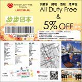【优惠券】福冈市内唯一DUTY FREE SHOP「福冈天神免税店」优惠券快来下载