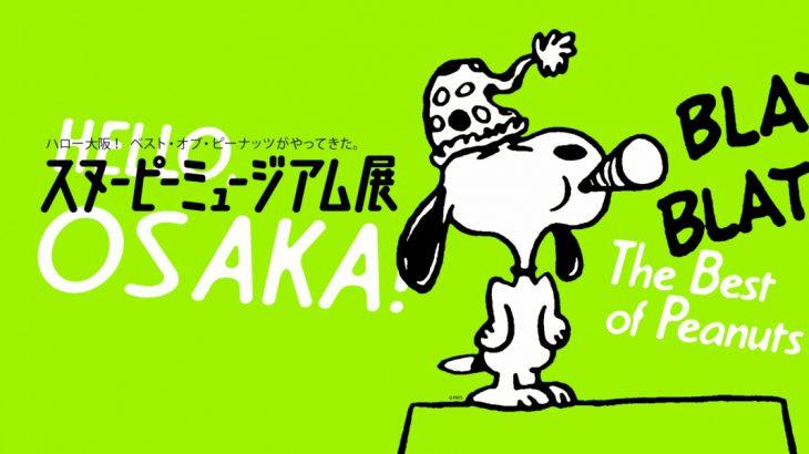【大阪】西日本首次登场!史努比博物馆特别展大阪会场资讯抢先曝光!