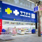 【札幌购物】狸小路商店街上游客指名最好逛的「SATUDORA 札幌药妆 」药妆店,扫货率最高的热销商品大公开