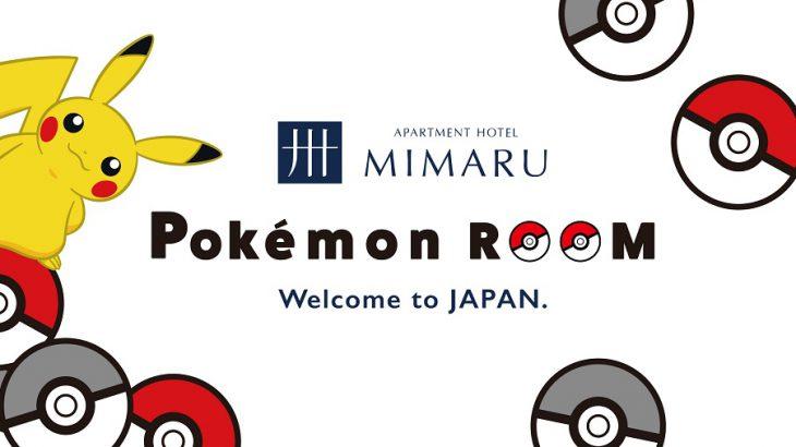 东京、京都MIMARU饭店同步推出宝可梦主题套房,超可爱巨型卡比兽陪你入梦