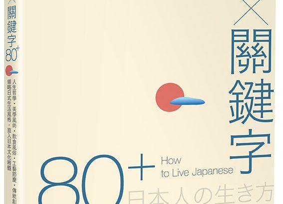 职人精神的秘密,让日本成为最多米其林摘星餐厅的国度
