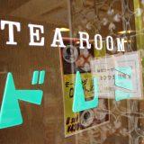 【大阪】老派的气氛,温暖的人情:喫茶店DOREME