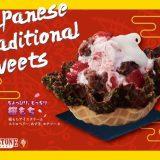 COLD STONE日本限定「樱饼冰淇淋」