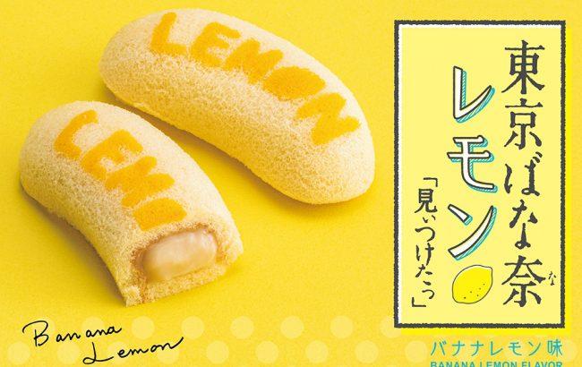 【东京】东京BANANA新口味上市!东京BANANA LEMON:柠檬与香蕉的绝妙相遇?!