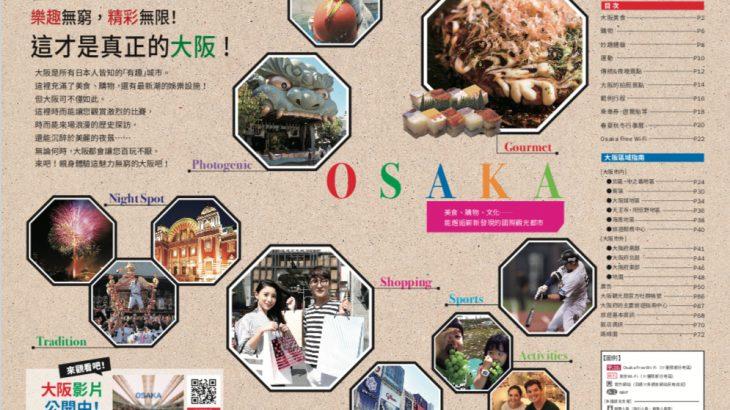 【大阪旅游地图】大阪自由行超实用景点导览 免费下载!